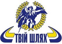 ТВІЙ ШЛЯХ лого