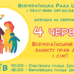 2016.06.04-2b-logo-UCCRO-family-kids-march-meeting-Kyiv-Ukraine-irs.in.ua